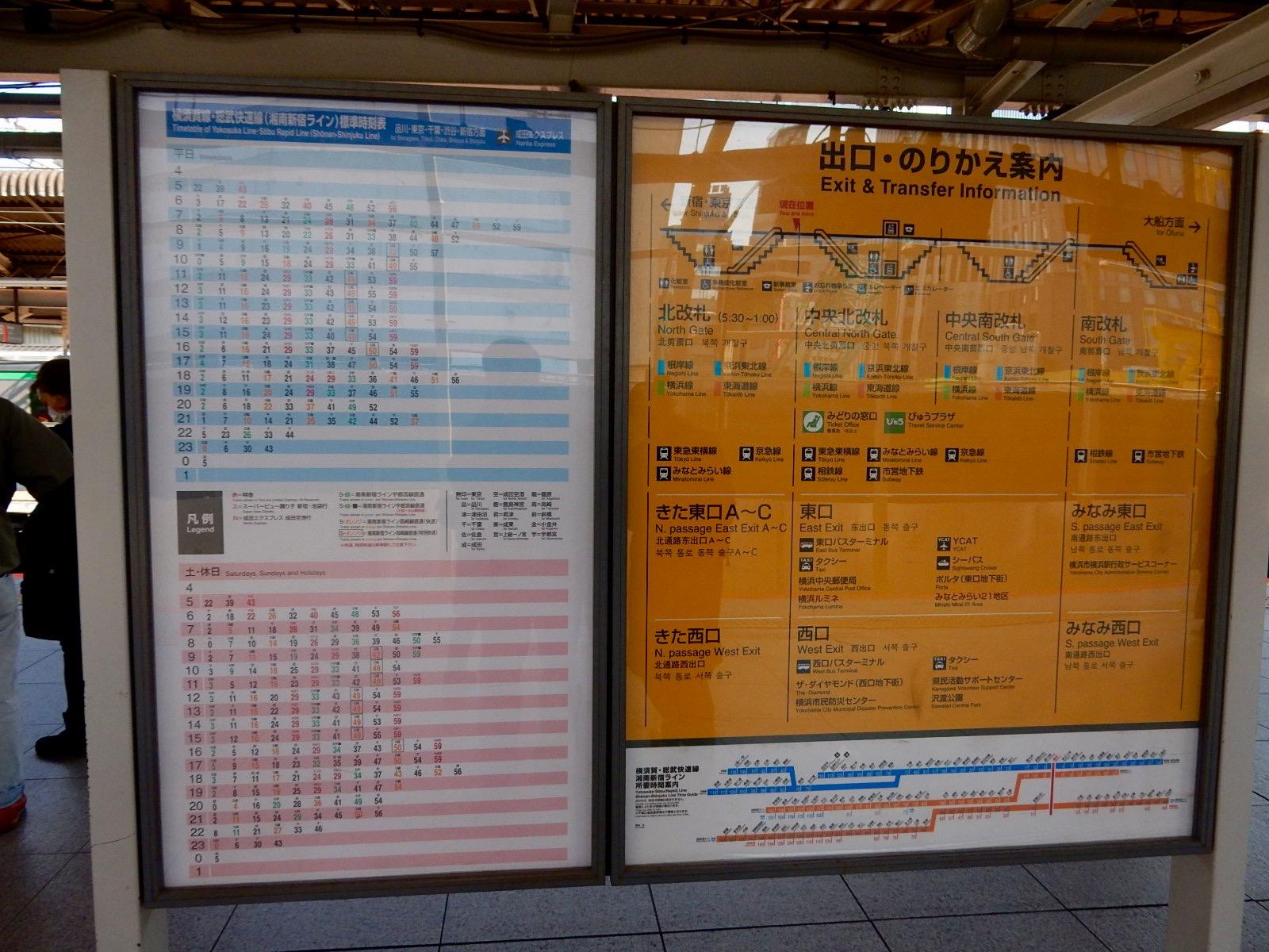 時刻 横浜 表 駅