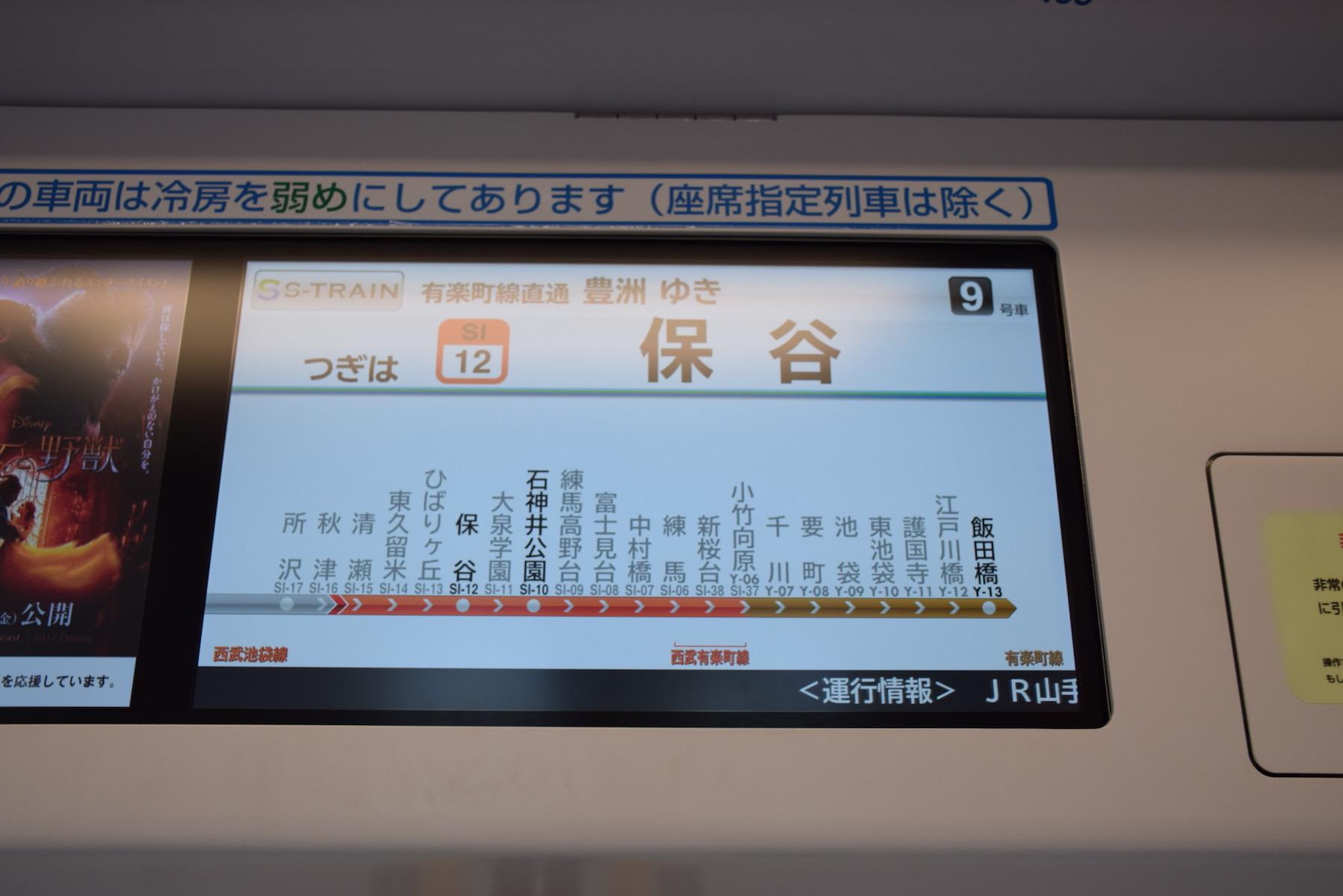Path to the Journey『S – TRAIN』乗車記・平日編投稿ナビゲーション人気の投稿とページカレンダーアーカイブ最近の投稿カテゴリー